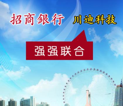 大手銀行「招商銀行」のアプリで日本の人口の1/3にプロモーションが可能