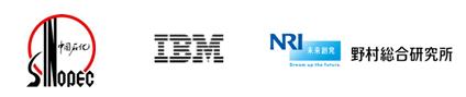 野村総合研究所様,IBM様,中国石油化工様