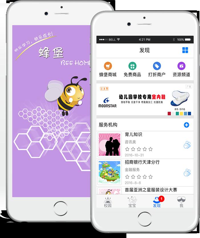BeeHomeアプリ