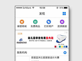 SENDYアプリバナー広告