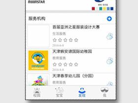 SENDYアプリ内御社BeeCell