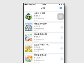 SENDYアプリニュースページリリース