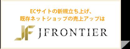 ジェイフロンティア株式会社