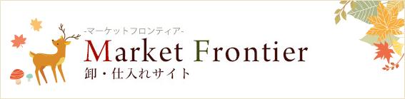 マーケットフロンティア