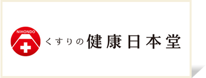くすりの日本健康堂