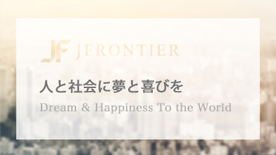 JFRONTIER 人と社会に夢と喜びを