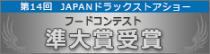 第14回JAPANドラックストアショー フードコンテスト準大賞受賞