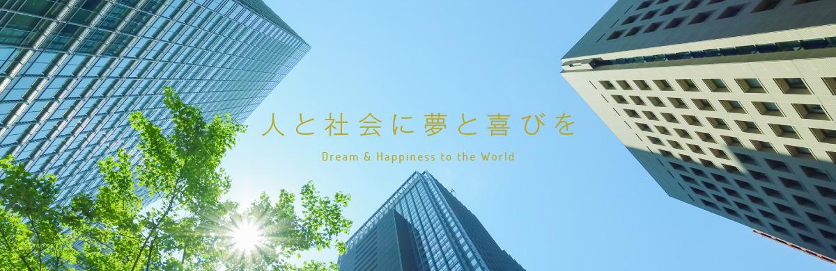 人と社会に夢と喜びを Dream & Happiness to the World