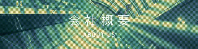 会社概要 - About Us