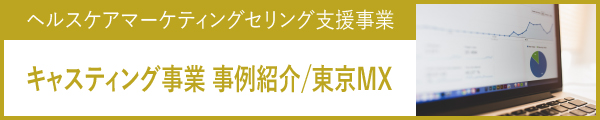 キャスティング事業 事例紹介