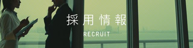 採用情報- Recruit