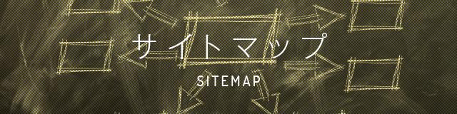 サイトマップ - SITEMAP