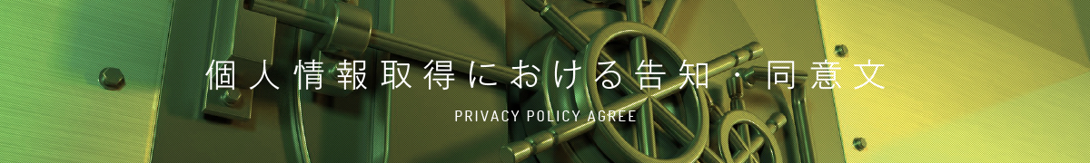 個人情報取得における告知・同意文 - CONSENT