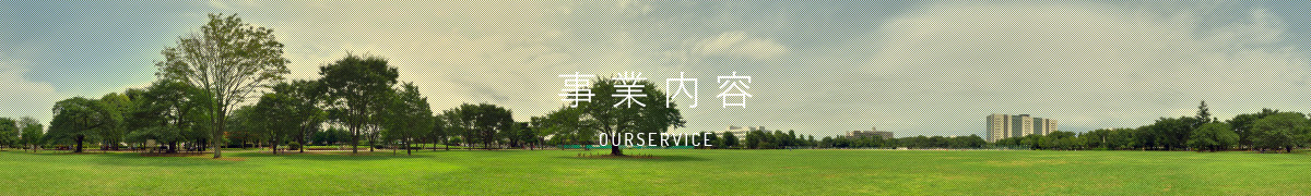 事業内容 - OURSERVICE