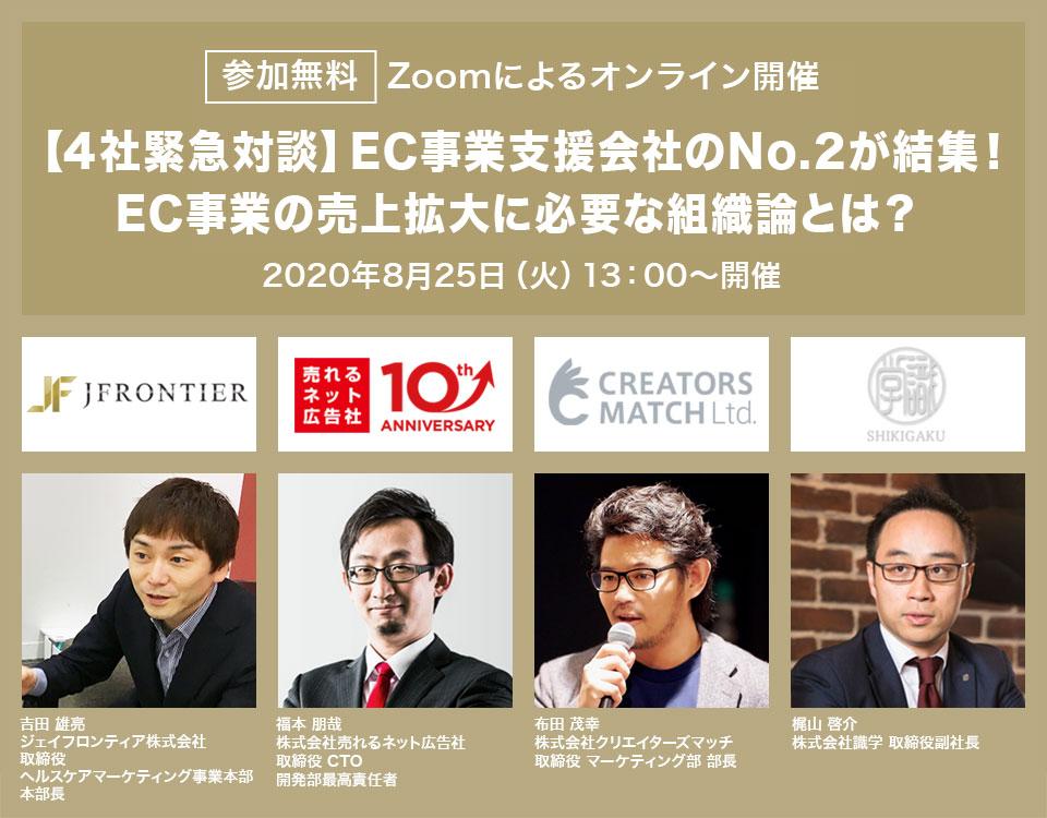 8/25開催【4社緊急対談】EC事業支援会社のNo.2が結集! EC事業の売上拡大に必要な組織論とは?