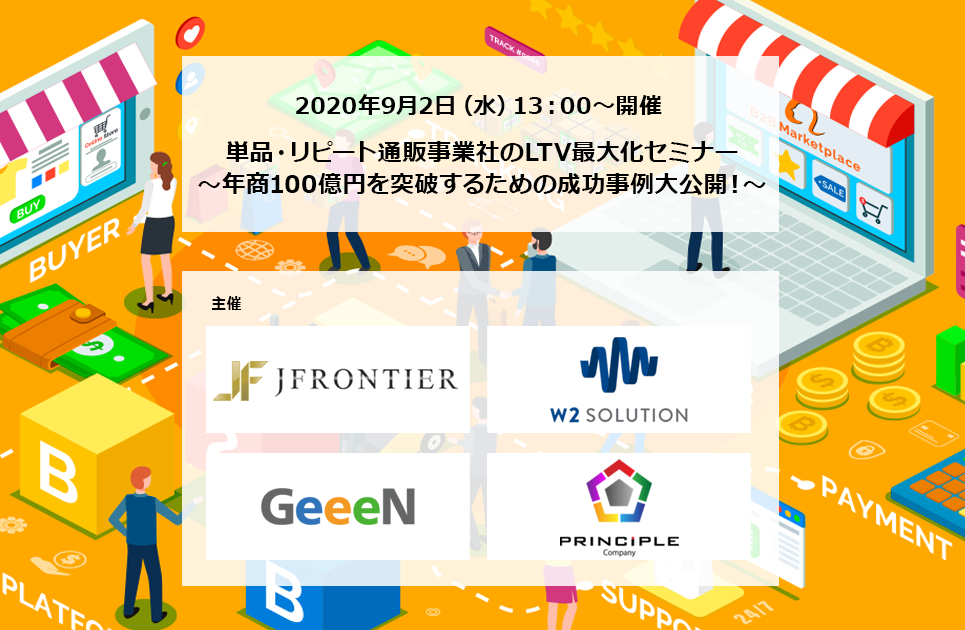【Webセミナー】2020年9月2日(水)13:00~開催 単品・リピート通販事業社のLTV最大化セミナー~年商100億円を突破するための成功事例大公開!~
