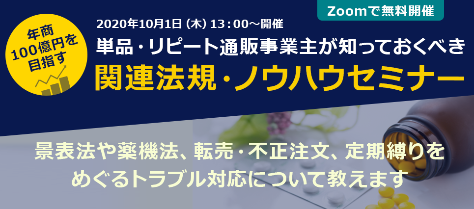 【Webセミナー】2020年10月01日(木)13:00~開催 単品・リピート通販事業主が知っておくべき関連法規・ノウハウセミナー
