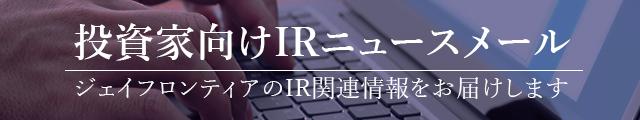 投資家向けIRニュースメール